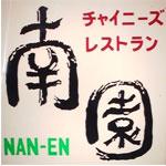 nanen_logo
