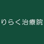 riraku-chiryouin_logo