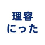 riyou-nitta_logo