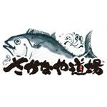 sakanayadoujyou_logo