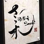 sakesumisakana-sasaki_logo