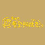 shiawasenoougontaiyaki-sendaishiyakushomaeten_logo