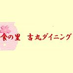 shokunosato-yosimaru-dining_logo