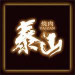 taizan_logo