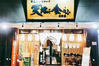 tenchiwokurau_img01