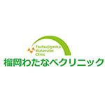 tutujigaoka-watanabe-clinic_logo