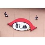wazu-sushikatu_logo