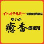 yuika_logo2