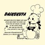 daikokuya_logo