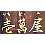 ichibanya_logo
