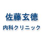 satougentoku-naikaclinic_logo