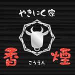 yakinikuya-kouen_logo