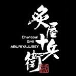 aburiya-jubey_logo