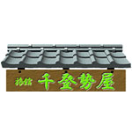 chitoseya_logo