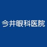 imai-ganka-iin_logo