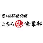 kochiramarutokugyogyoubu-sendaiekihigasiguchi_logo