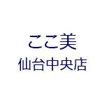 kokomi-sendaichuouten_logo
