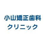 oyama-kyouseisika-clinic_logo