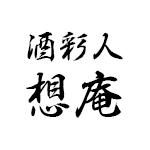shusaijin-souan_logo