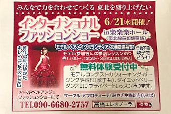 takahashi-eleonora-school_img05