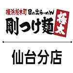hinoderamen-sendaibunten_logo
