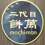 mochi-man_logo