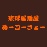 ryukyu-izakaya-megosa_logo