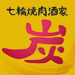 sumigoya-sendaiekihigasiguchiten_logo