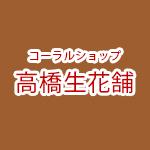 takahashi-seikaho_logo