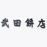 takeda-mochiten_logo