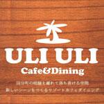 uli_uli_logo