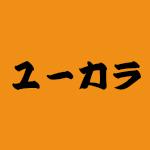 yukara_logo