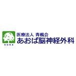aoba-noushinkeigeka_logo