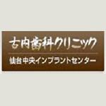 furuuchi-shika
