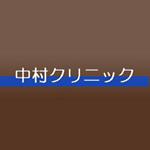 nakamura-clinic_logo