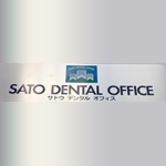 sato-dental-office_logo