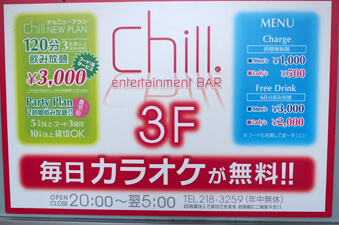 chill_img04