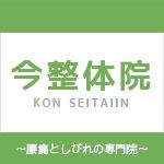 kon-seitai__logo