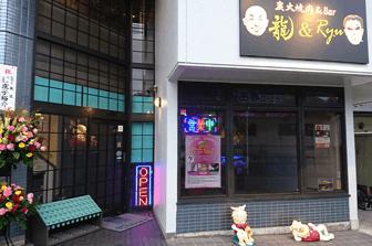 ryu&bar-pickup_img01