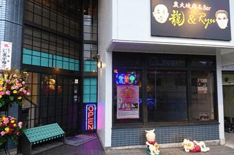 ryu&bar_img01