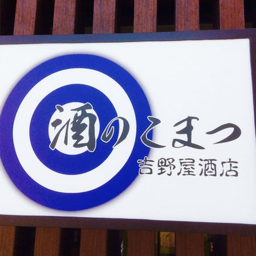 sake-no-komatsu-feature01