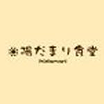 hidamari-syokudou_logo