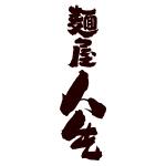 jinsei_logo