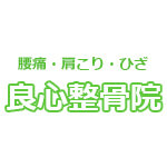 ryousin-seikotuin_logo