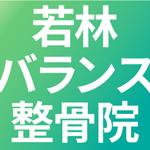 balance-seikotsuin_logo