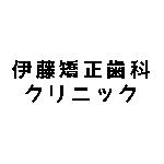 itokyoseishika