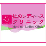 mori-no-ladies clinic_logo