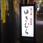yukimura_logo