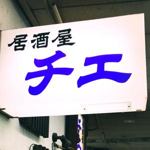 izakaya_chie_logo