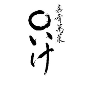 kakoumansaimaruike_logo